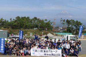 第24回富士山クラブ清掃活動の日時決定!