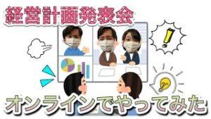☆動画:経営計画発表会、オンラインでやってみた ☆