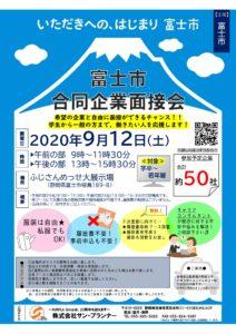 ★9/12富士市合同企業面接会(ふじさんめっせ)★
