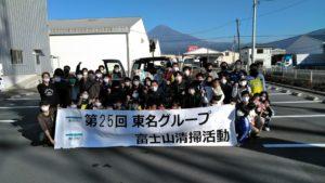 ☆第25回 第24回富士山清掃 活動報告☆